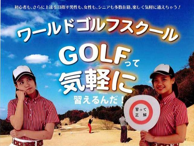 ワールドゴルフースクール_案内チラシ